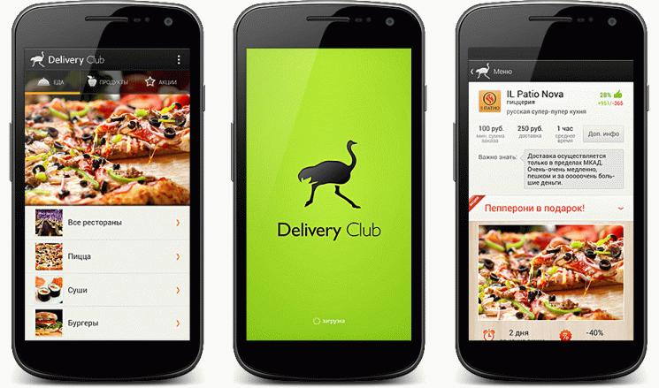 Пользователи мобильного приложения Деливери клаб получают дополнительную возможность экономии