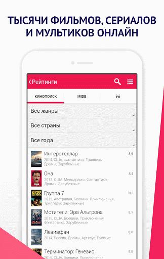 Мобильное приложение ivi