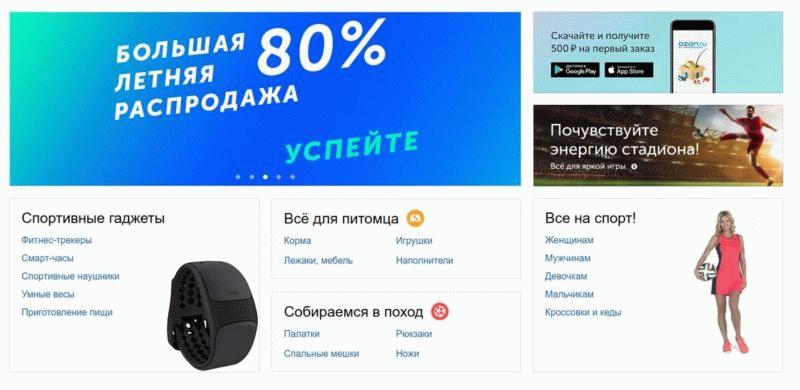 Главная страница ozon.ru