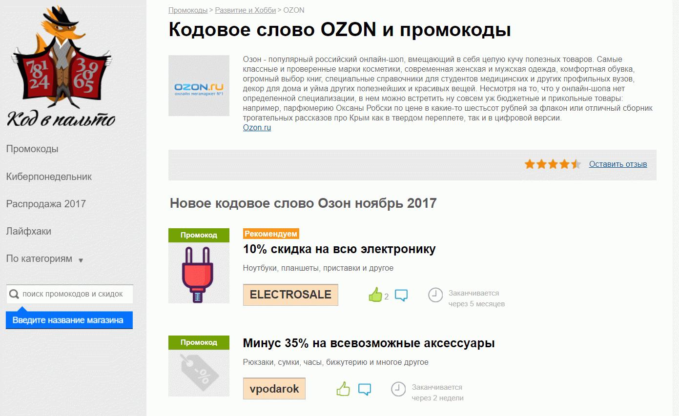 Один из сайтов, предоставляющих промокоды Озон