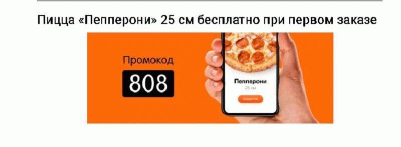 Промокод на первый заказ в мобильном приложении