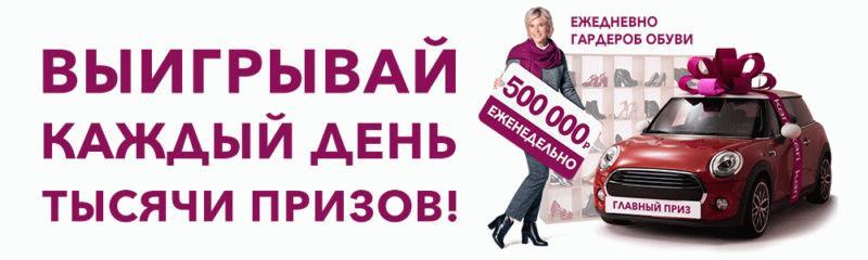 Реклама акции от Кари