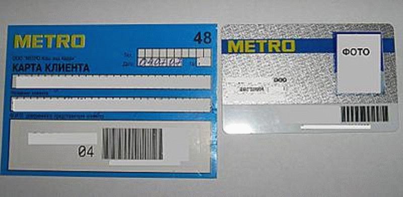 Наличие карточки клиента является обязательным условием посещения торговых центров сети