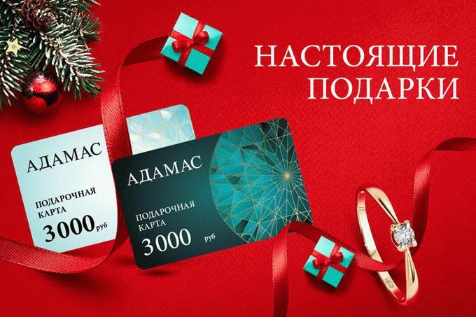 При покупке подарочных карт накопленные бонусы использовать нельзя