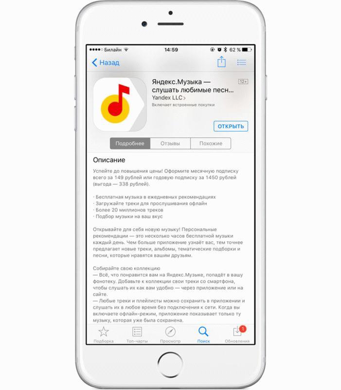 """Мобильное приложение """"Яндекс.Музыка"""""""