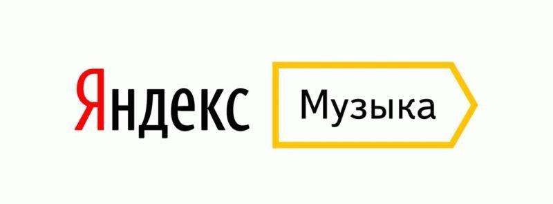 "Логотип сервиса ""Яндекс.Музыка"""