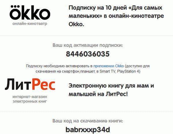 Зрители онлайн-кинотеатра также имеют возможность получения бонусов от партнеров Окко