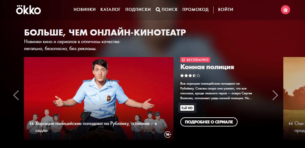 Веб-сайт кинотеатра Окко