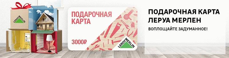 Подарочная карты Леруа Мерлен номиналом 3000 рублей