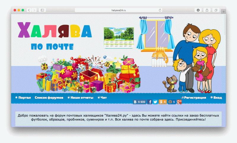 Веб-сайт Halyava-Besplatno.ru