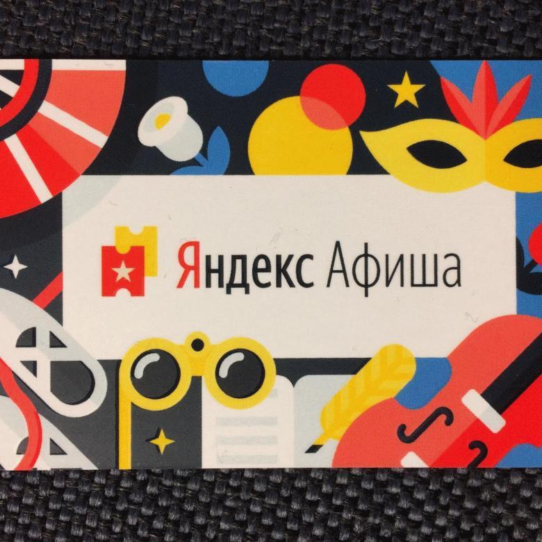 Яндекс.Афиша - популярный сайт, который дает возможность пользователям приобретать билеты на различные мероприятия