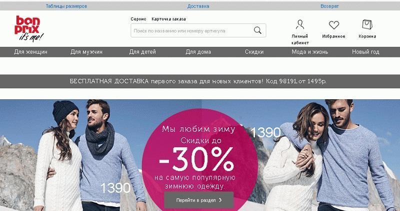 Интерфейс интернет-магазина Bonprix