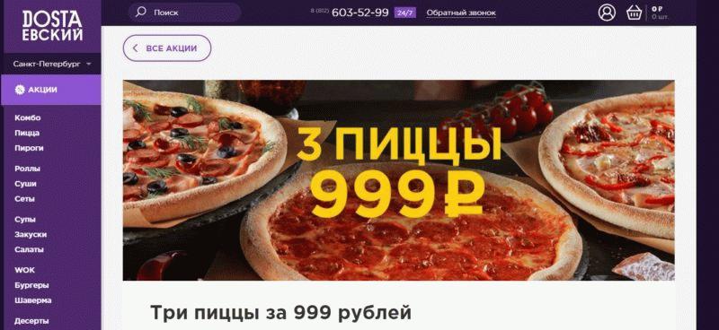 Заказ 3 пицц за 999 руб. от Достаевский в Санкт-Петербурге