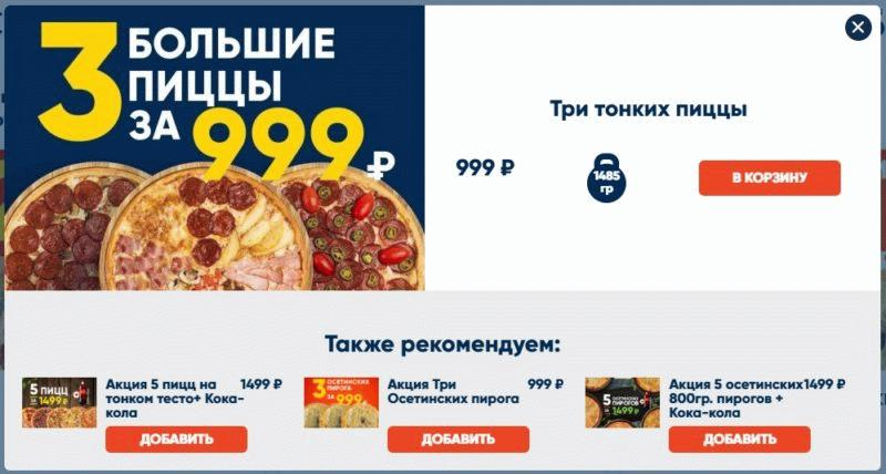 Граф Краснов - выгодная доставка 3 пицц за 999 рублей