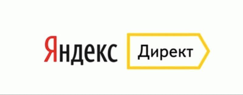 Логотип системы Яндекс.Директ