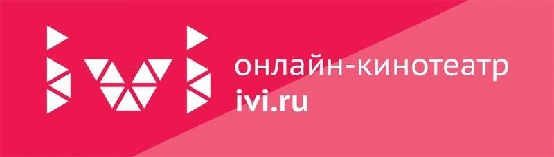 Логотип онлайн-кинотеатра иви.ру