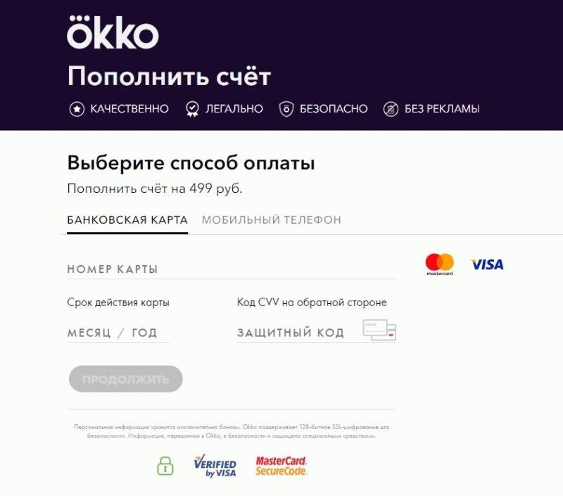 Пополнение счета с карты или телефона