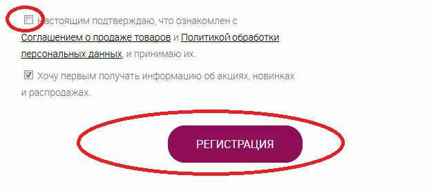Без подтверждения нет регистрации