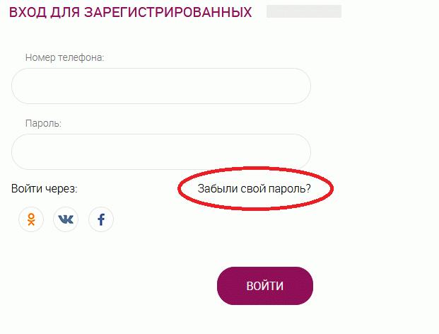 Восстановить пароль легко