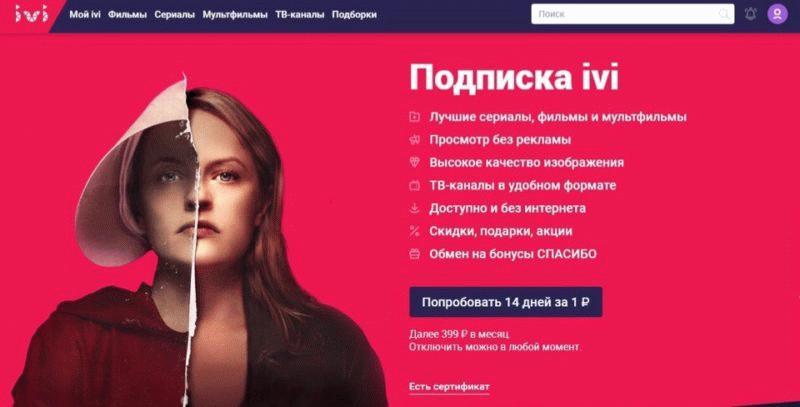 Преимущества онлайн-кинотеатра IVI