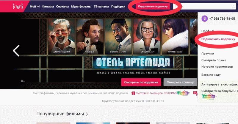 Активация купона на официальном сайте