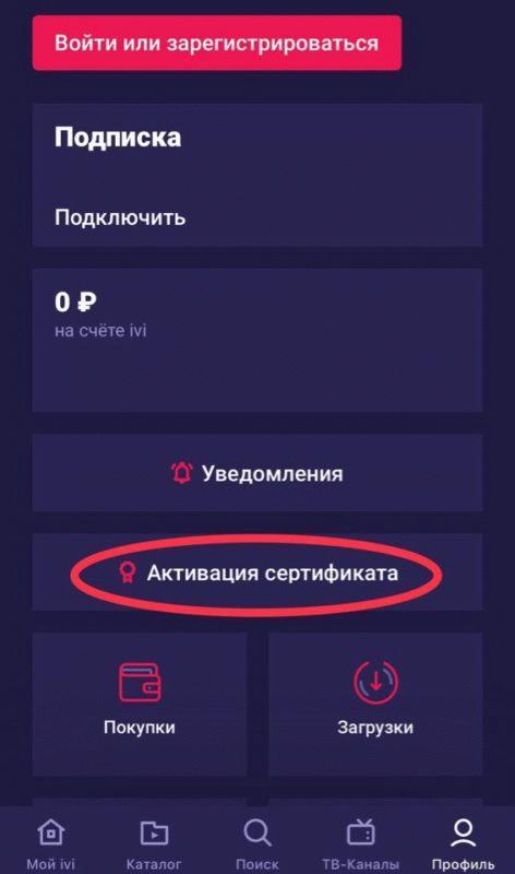 Использование мобильного приложения для активации