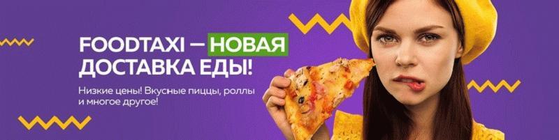 Foodtaxi удивляет клиентов щедрыми предложениями