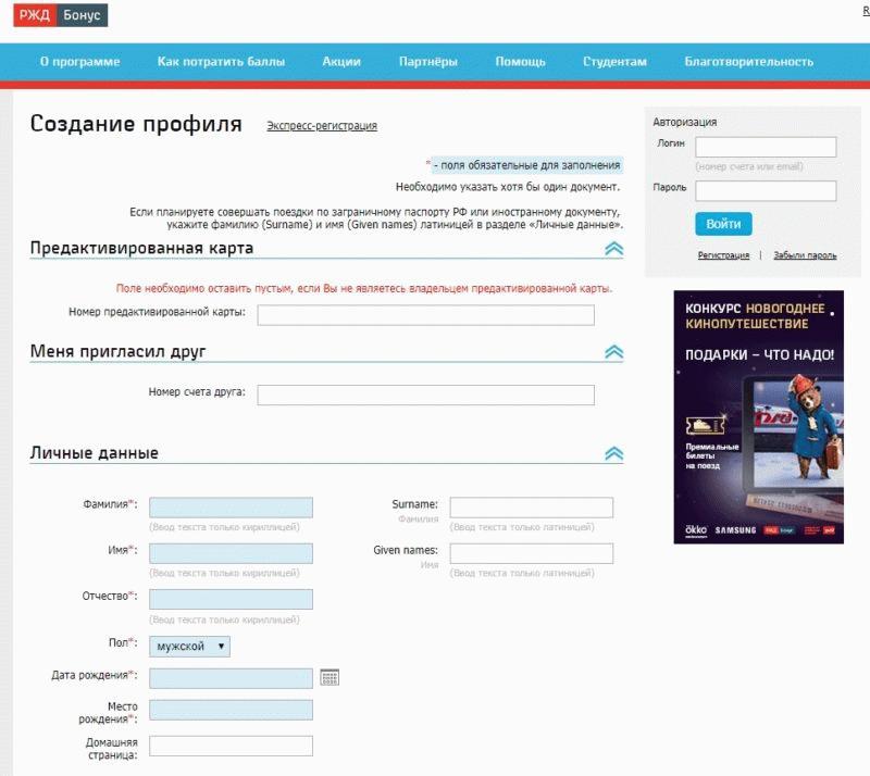 Заполнение анкеты участника программы лояльности РЖД