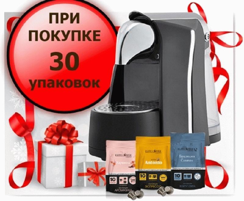 За покупку кофе можно получить кофейный аппарат в подарок