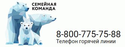 Телефон горячей линии владельцев карт «Семейная команда»