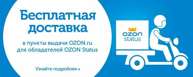 Получение озон статуса