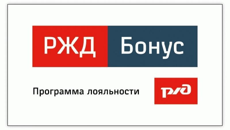 Логотип программы «РЖД Бонус»