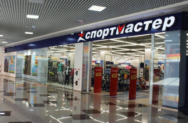 """Сеть магазинов """"Спортмастер"""" предлагает своим клиентам принять участие в программе лояльности"""