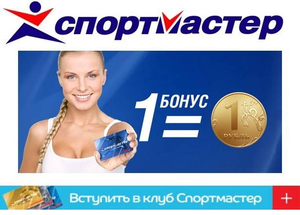 При использовании бонусов клиент тратит их эквивалентно к количеству рублей