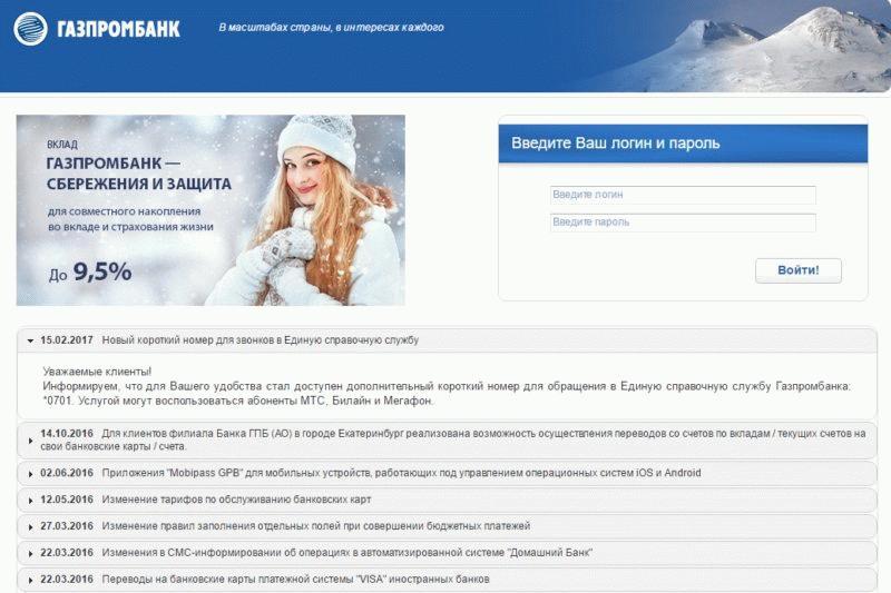 Официальный сайт банковской организации содержит сведения обо всех способах активации и массу другой информации. полезной пользователю