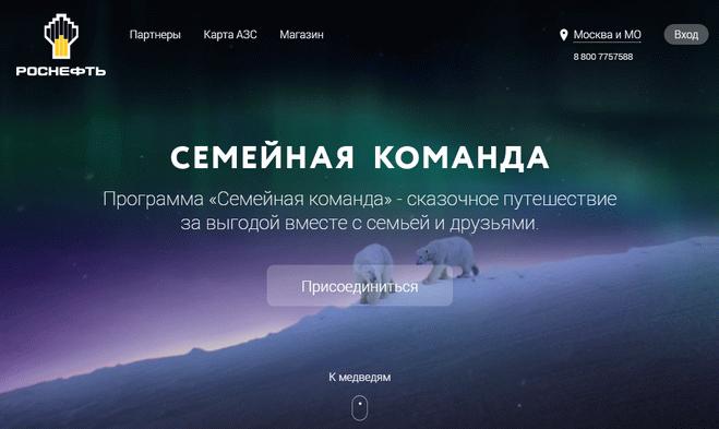 Веб-сайт «Семейной» программы от Роснефти