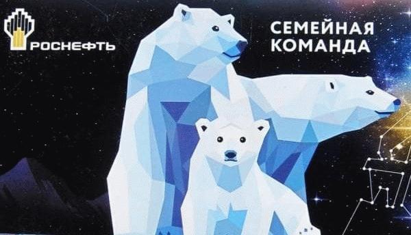 Карта «Семейная команда» от Роснефти