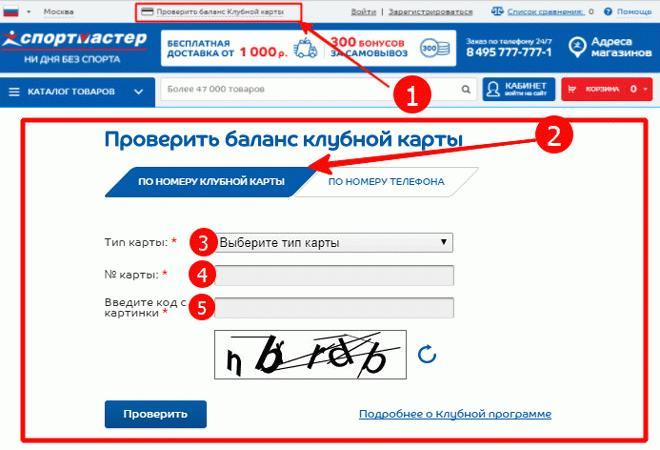 Проверка баланса на сайте