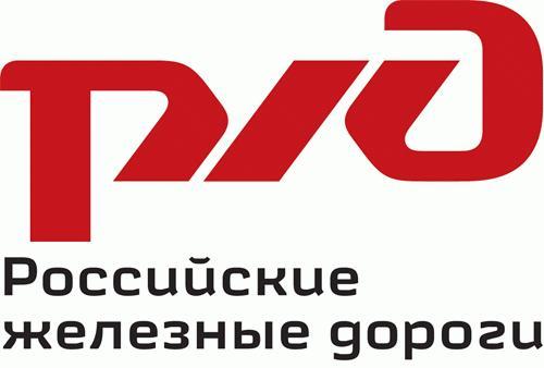 Логотип компании «РЖД»