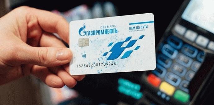 Внешний вид дисконтной карточки Газпромнефть