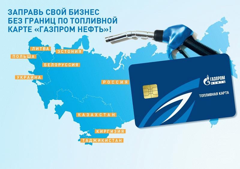 Топливная карта Газпромнефть - выгодное предложение для юридических лиц РФ и стран СНГ