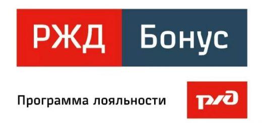 Логотип программы «РЖД-Бонус»