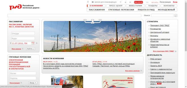 Главная страница веб-сайта РЖД