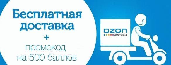 Озон предоставляет клиентам скидку не только на оплату товара, но и на его доставку