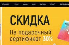 Как найти промокод для скидки на «Кассир.ру» бесплатно