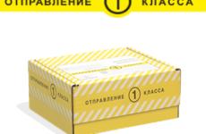 Как отследить посылку 1 класса Почты России