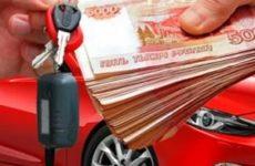 Потребительский кредит под залог авто