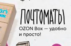 Почтомат Ozon Box: как им пользоваться?