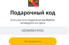 Промокод на бесплатную подписку MyBook