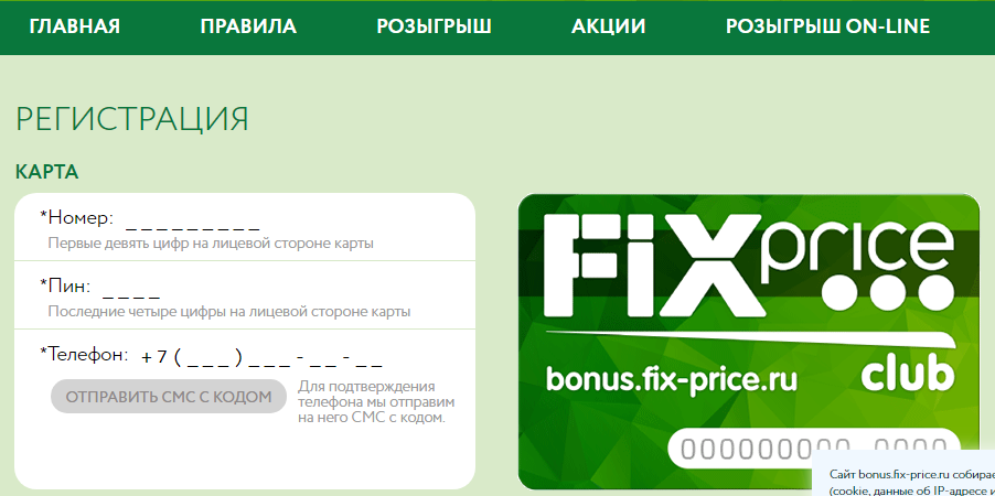 Регистрация в программе Fix Price